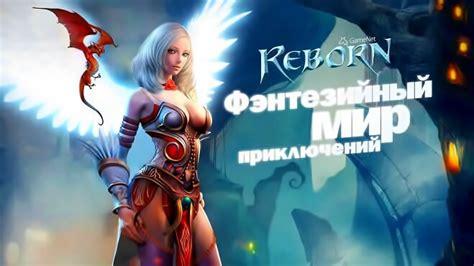 reborn  igra na russkom igrat onlayn besplatno