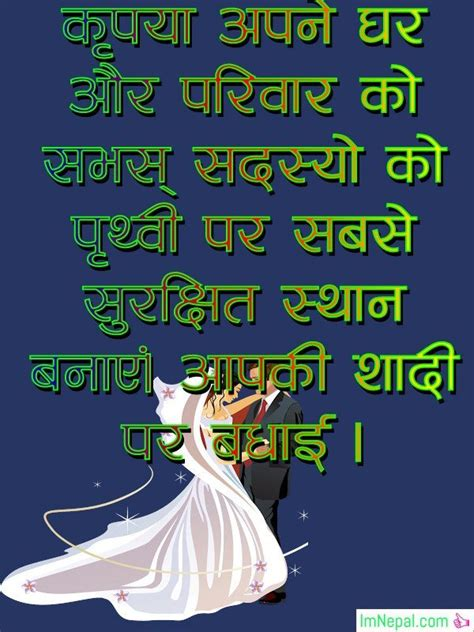 shadi marriage wedding wishes messages sms shayari  hindi english