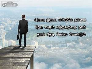 Kavithai About Motivational And Inspirational Tamil ...
