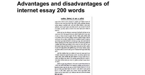 Essay on blessing of internet