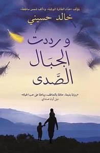 And The Mountains Echoed Khaled Hosseini 9789927101908