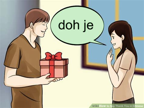 3 Ways To Say Thank You In Chinese Wikihow