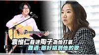袁惟仁昏迷陶子為他打氣 難過:剛好唱到他的歌... - YouTube