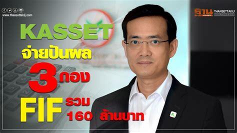 KASSET จ่ายปันผล 3 กอง FIF รวม 160 ล้านบาท