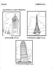 fylla ergasias images worksheets rho gamma