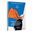VOYAGE A TRAVERS LE CINEMA FRANCAIS - ESC Editions ...