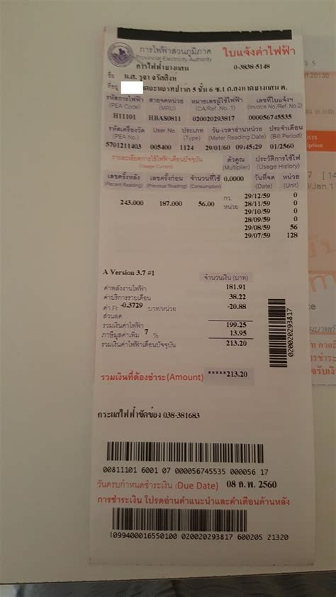 where can i pay my light bill payment how to pay electric bill in thailand