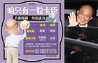 蘇貞昌「卡臣防疫」登日媒 主持人坦言羨慕:日政府要學習 - 娛樂 - 中時電子報