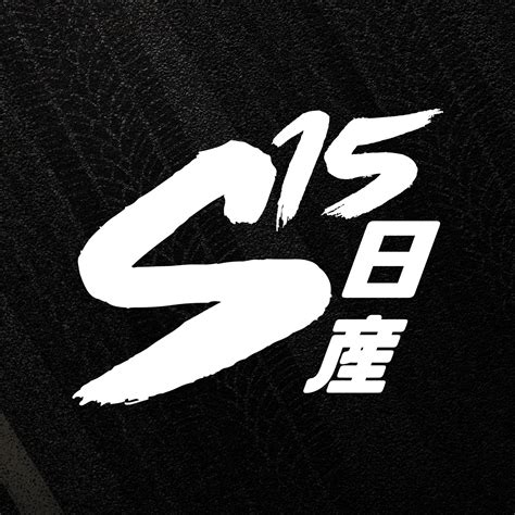 Nissan S15 Sticker Silvia JDM Decal Drift Spec-R Logo ...