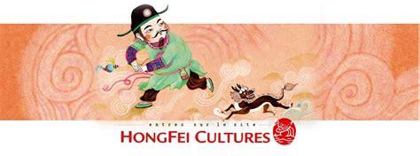 hongfei cultures une maison d 233 dition jeunesse soutenue par ciclic ciclic