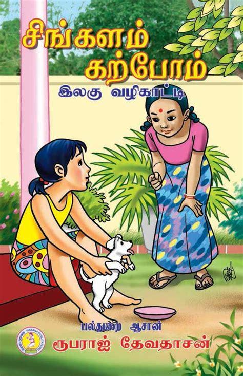 Tamil story books for beginners, casaruraldavina.com