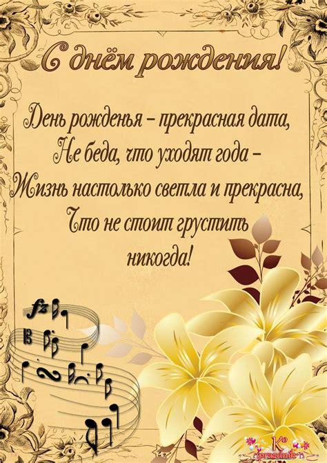 поздравления с днем рождения английском в стихах с переводом