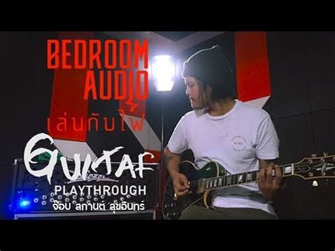 Bedroom Audio  เล่นกับไฟ [guitar Playthrough] Youtube
