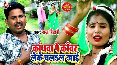 bhojpuri gana devi geet bhakti song video  latest