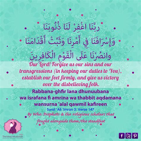 memorize rabbana dua  quran   ideal muslimah