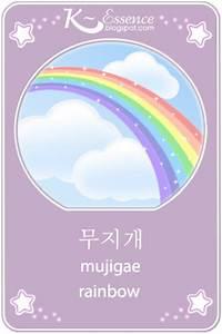 K - Essence: [Flashcard] Rainbow