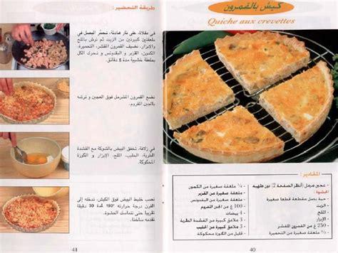 recette cuisine gratuite recettes cuisine pdf gratuit