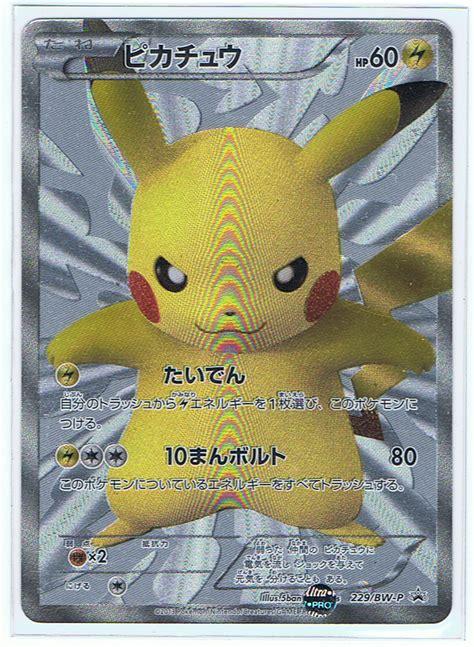 Quelle Est La Carte Pokémon La Plus Chère Du Monde by Vos Plus Belles Trouvailles Page 71 Pok 233 Cardex Forum