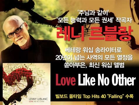 Love Like No Other,2010