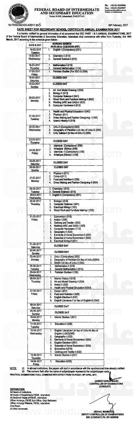 FBISE Federal Board 9th Class Date Sheet 2021