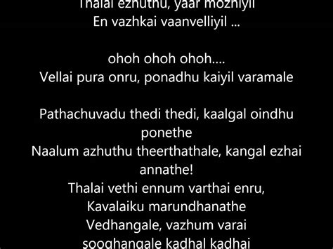 Vellai Pura Ondru Sad Full Song With Lyrics