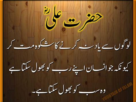urdu quote aqwal  zareen urdu poetry