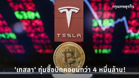 'Bitcoin' ทำนิวไฮ! รับ 'เทสลา' ทุ่มซื้อ 4.5 หมื่นล้านบาท