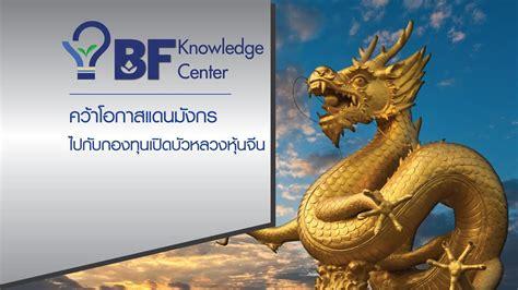 คว้าโอกาสแดนมังกรไปกับกองทุนเปิดบัวหลวงหุ้นจีน - YouTube