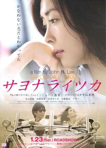 Asian Movie Addict Another Version Sayonara Itsuka