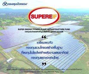 SUPER พร้อมแจ้งเกิด SUPEREIF มูลค่า 8 พันล้านบาท - Pantip