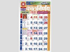 54 best images about Marathi Calendar and Panchang on