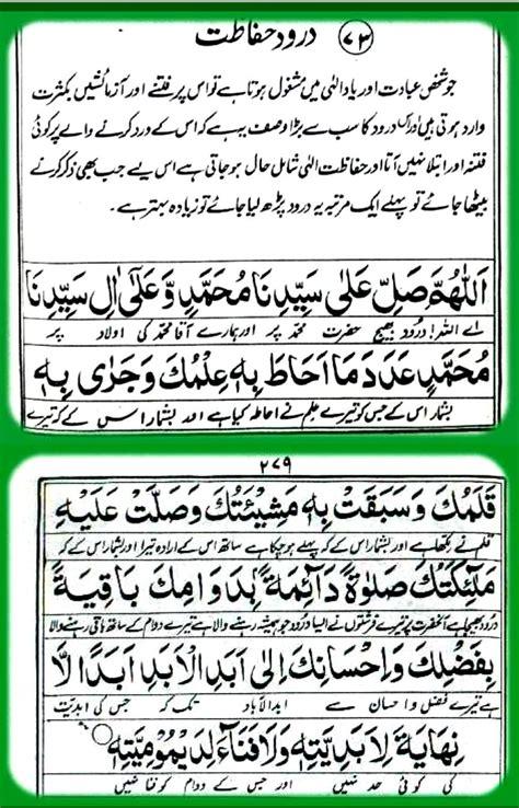 Durood Sharif Namaz' | Mungfali