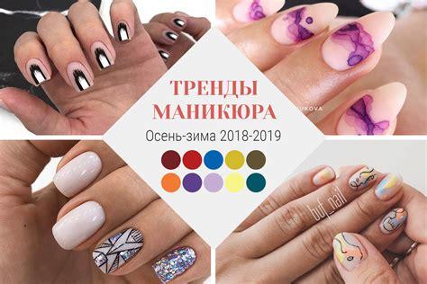Модный маникюр. Осень-зима 2018-2019