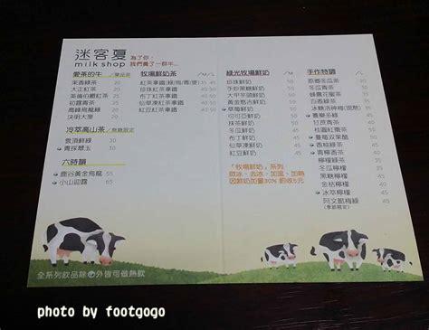 Ou er xu yao chi cu ci ji wei lei hao rang ni fa xian wo shi duo mo ke gui. 【台中西區】迷客夏mike shop,menu菜單、電話。濃郁香醇的珍珠鮮奶,一喝就愛上~ | 跟著悠悠x踏步趣旅行