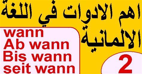 Ab Wann by Wann Ab Wann Bis Wann Seit Wann 2 اهم الادوات في اللغة