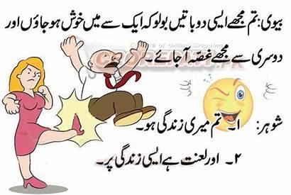 Urdu Funny Jokes Joke Wife Husband Poetry