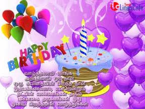 wedding wishes messages in tamil happy birthday poem in tamil tamil linescafe