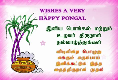 (tamil languages) the tamil languages are the group of dravidian languages most closely related to tamil, and include irula, kaikadi, betta kurumba, and yerukala, in addition to tamil itself and arwi, a tamil equivalent of urdu. Pongal Messages Wallpapers In Tamil 2014 - Pongal ...