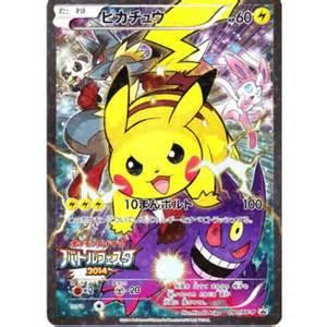 PikachuSylveon090XY P