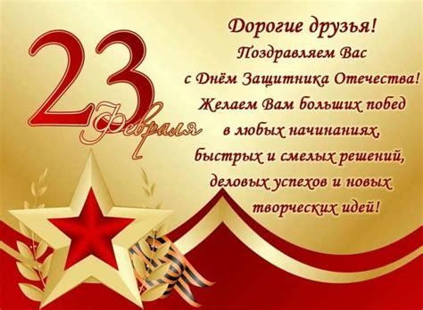 23 февраля 2021 — день защитника отечества (23 февраля). Красивые поздравления с 23 февраля, Днем Защитника ...