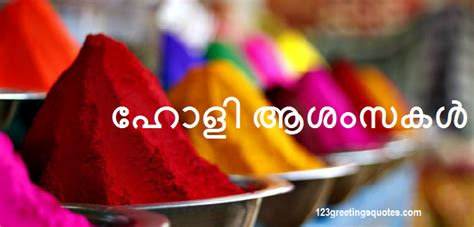 holi wishes  malayalam   quotes