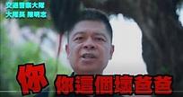 中正一分局長網紅女兒拍警宣傳片 酬勞曝光挨批自肥 - 社會 - 中時新聞網