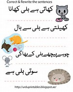 HD wallpapers urdu worksheets for kindergarten ...