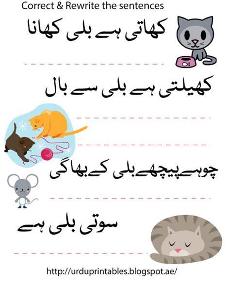 urdu printable worksheets more