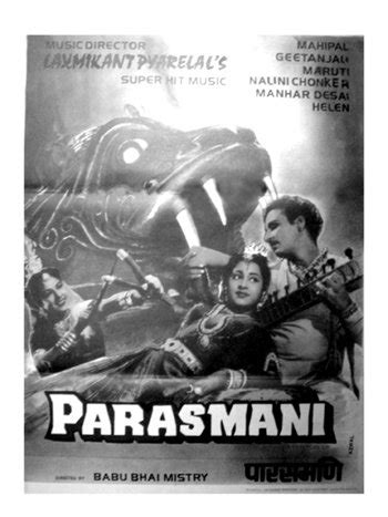 Lyrics of Parasmani Movie in Hindi