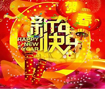 Chinese Happy Greetings Warmest Ecards Cards Greeting
