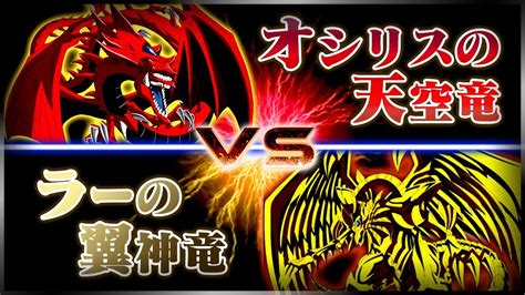 ygopro slifer the sky dragon vs the winged dragon of ra