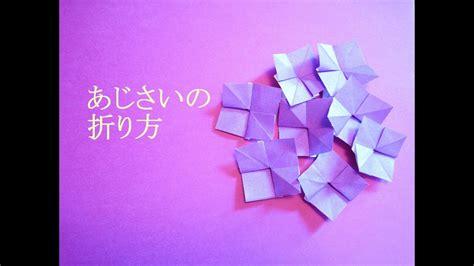 折り紙『あじさい折り方・作り方』母の日/父の日カード工作3歳から簡単★ - YouTube
