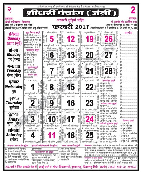 hindu calendar tithi template calendar design