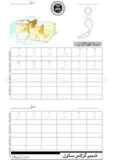 urdu worksheets  pre standards  images